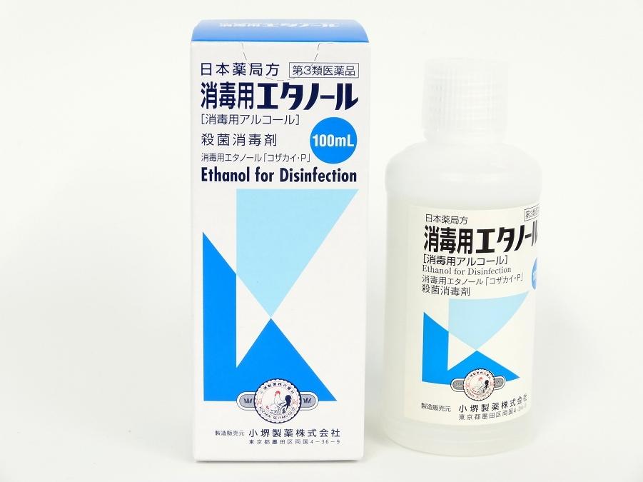 消毒 用 エタノール