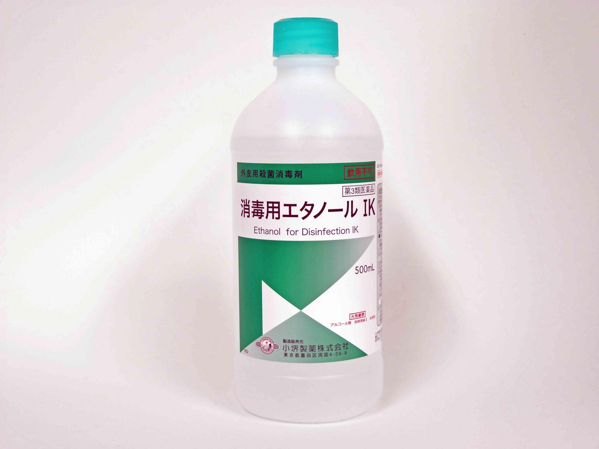 消毒 使用 期限 液 エタノール